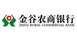 内蒙古呼和浩特金谷农村商业银行股份有限公司