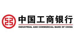 中国工商银行股份有限公司内蒙古自治区分行