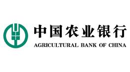 中国农业银行股份有限公司内蒙古自治区分行