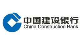中国建设银行股份有限公司内蒙古自治区分行