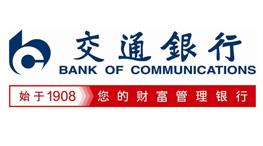 交通银行股份有限公司内蒙古自治区分行