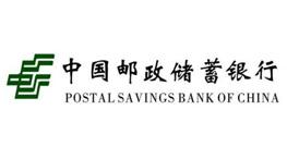 中国邮政储蓄银行股份有限公司内蒙古自治区分行